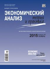 Экономический анализ: теория и практика No 42(441) 2015