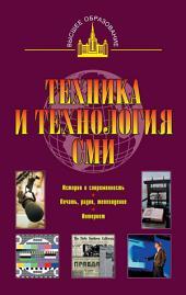 Техника и технология СМИ: печать, радио,телевидение