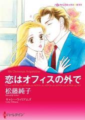 【無料配信】恋はオフィスの外で: ハーレクインコミックス