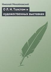 О Л. Н. Толстом и художественных выставках