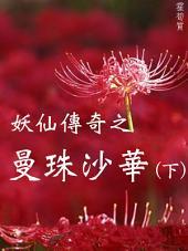 妖仙傳奇之曼珠沙華(下)