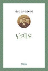 이광수 문학전집 수필 36- 난제오