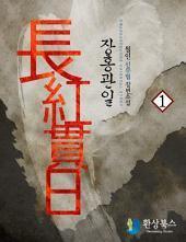 [무료] 장홍관일 1