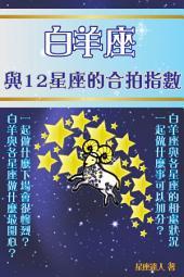 白羊座 part 3:與12星座的合拍指數
