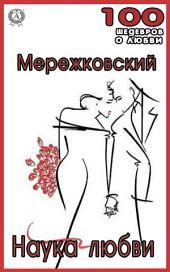 Наука любви