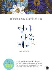 엄마 마음 , 태교: 잠들기전 30분, 행복을 읽고 쓰다