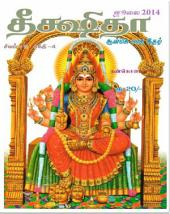 Deekshitha Monthly: Deekshitha Spiritual Tamil Monthly july 2014