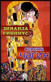 Сережа Чагин