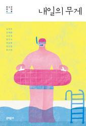 내일의 무게: 청소년 테마 소설