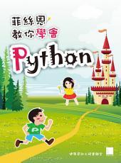 菲絲恩教你學會Python: PG21445
