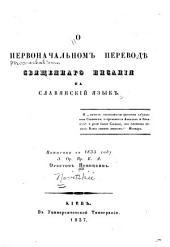 O pervonachalnom perevode Sviashchennago Pisaniia na slavianskii iazyk