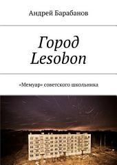 Город Lesobon. «Мемуар» советского школьника