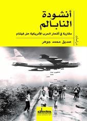 -أنشودة النابالم -مقاربة في أشعار الحرب الأمريكية على فيتنام