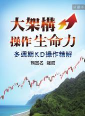 大架構操作生命力(試讀本): 多週期KD操作精解