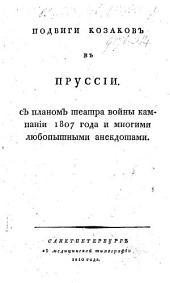 Подвиги козаковъ въ Пруссіи, съ планомъ театра войны кампаніи 1807 года и многими любопытными анекдотами..