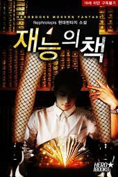 재능의 책 22화