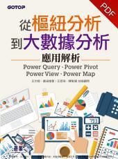 從樞紐分析到大數據分析|Power Query、Power Pivot、Power View、Power Map應用解析(電子書)