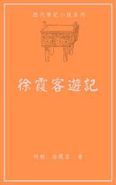 徐霞客遊記