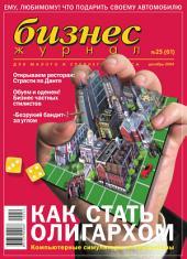 Бизнес-журнал, 2004/25