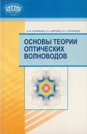 Основы теории оптических волноводов