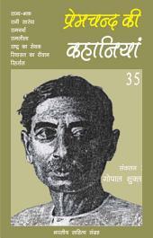 प्रेमचन्द की कहानियाँ - 35 (Hindi Sahitya): Premchand Ki Kahaniya - 35 (Hindi Stories)