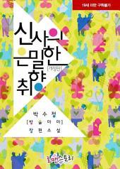[세트] 신사의 은밀한 취향 (개정판) (전2권/완결)