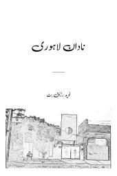 Nadaan Lahori