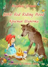 Little Red Riding Hood (English Russian bilingual Edition illustrated): Красная Шапочка (английская русская двуязычная редакция иллюстрированная)