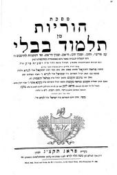 Masechet Horajot min Talmud Bavli