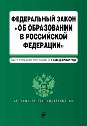 Федеральный закон «Об образовании в Российской Федерации». По состоянию на 2017 год