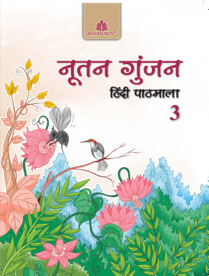 Nootan Gunjan Hindi Pathmala     3 PDF