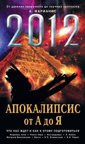 2012: Апокалипсис от А до Я