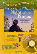 Night of the Ninjas(Magic Tree House 5)