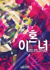 [세트] 이혼녀 (전2권/완결)