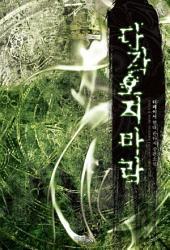 [세트] 다가오지 마라 (전5권/완결)