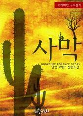 [세트] 사막 (전2권/완결): 고씨 남매 시리즈 1