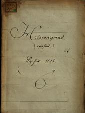 Quatuor epistole ad vitam mortalium instituendam ...