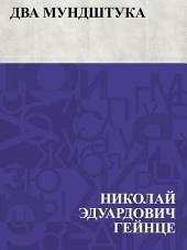 Два мундштука: Очерк из канцелярской жизни