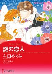セクシーヒロインセット vol.1: ハーレクインコミックス