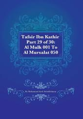 Tafsir Ibn Kathir Juz' 29 (Part 29): Al-Mulk 1 to Al-Mursalat 50