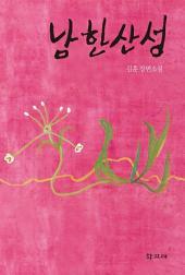 남한산성: 김훈 장편소설