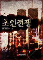[무료] 초인전쟁 1 - 중