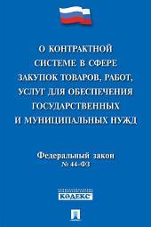 ФЗ РФ «О контрактной системе в сфере закупок товаров, работ, услуг для обеспечения государственных и муниципальных нужд»