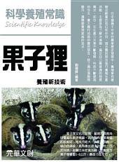 科學養殖常識--果子狸養殖新技術