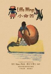 06 - Little Mingo (Simplified Chinese): 小命苦(简体)