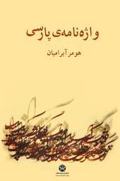 واژهنامهى پارسى: Persian to Persian Dictionary