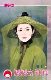 嬌嬌女神算~西京十三絕之三: 禾馬文化紅櫻桃系列173