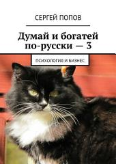 Думай и богатей по-русски – 3. Психология и бизнес