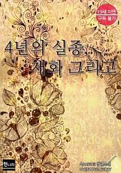 [19금] 4년의 실종, 재회 그리고 5권 (완결)