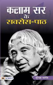 Kalam Sir Ke Success-Path